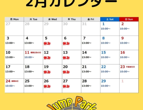 1・2月の定休日について