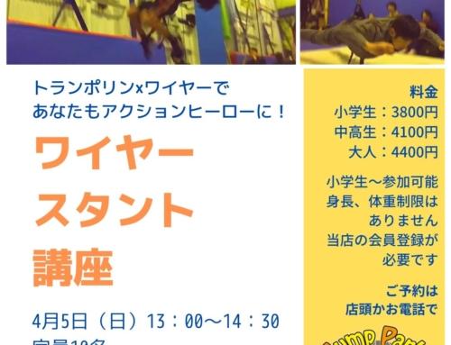 【ワイヤースタント講座】開催決定!