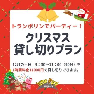 クリスマス貸し切りプラン2020