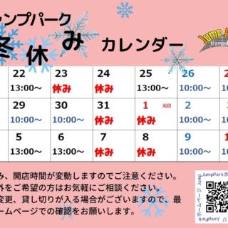 冬休み、年末年始の営業時間にご注意ください