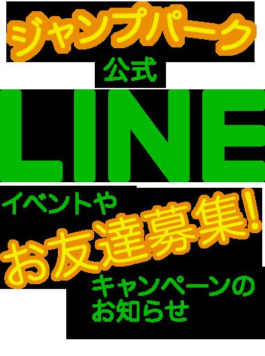 LINEで情報ゲット