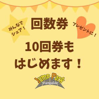 お得な回数券 10回券発売!